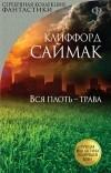 Клиффорд Саймак - Вся плоть - трава