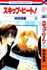 Yoshiki Nakamura - Skip Beat! Vol. 18