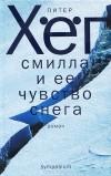 Питер Хёг - Смилла и её чувство снега