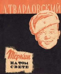 Александр Твардовский - Теркин на том свете