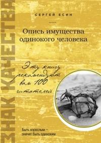 Сергей Есин - Опись имущества одинокого человека
