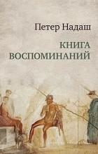 Петер Надаш - Книга воспоминаний