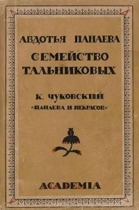 - Семейство Тальниковых (сборник)