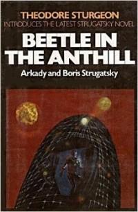 Аркадий и Борис Стругацкие - Beetle in the Anthill