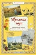 антология - Времена года (сборник)