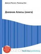 - Дневник Алисы (книга)
