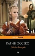 Карин эссекс и ее произведения