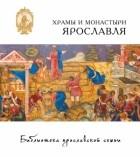 Е.А. Анкудинова - Храмы и монастыри Ярославля