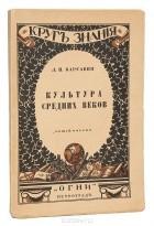 Лев Карсавин - Культура Средних веков