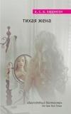 Читать книгу Тихая жена