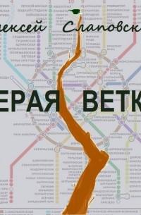 А.Слаповский - Серая ветка