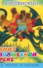 Успенский Э.Н., Чижиков В.А. - Вниз по волшебной реке