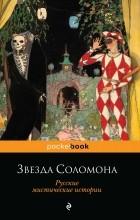 - Звезда Соломона. Русские мистические истории