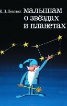 Ефрем Левитан - Малышам о звёздах и планетах