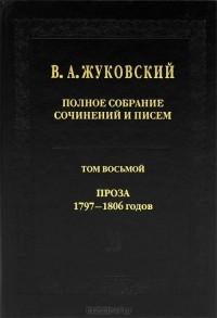 Василий Жуковский - Полное собрание сочинений и писем в 20 томах. Том 8. Проза. 1797-1806 годов