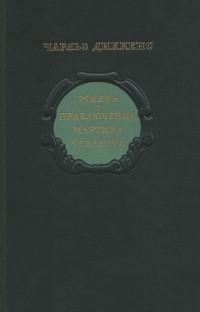 Чарльз Диккенс - Жизнь и приключения Мартина Чезлвита (комплект из 2 книг)