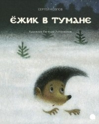 Сергей Козлов - Ёжик в тумане (сборник)