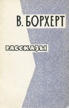 Вольфганг Борхерт - В. Борхерт. Рассказы