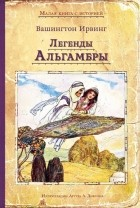 Вашингтон Ирвинг - Легенды Альгамбры (сборник)