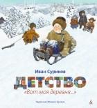 """Иван Суриков - Детство: """"Вот моя деревня..."""""""
