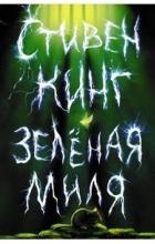 Стивен Кинг - Зелёная миля