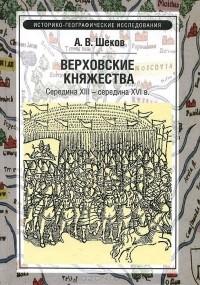 Александр Шеков - Верховские княжества. Середина XIII - середина XVI в.