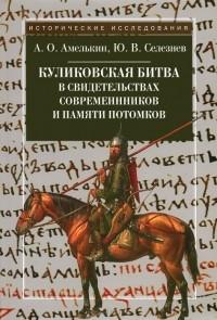 Юрий Селезнев - Куликовская битва в свидетельствах современников и памяти потомков