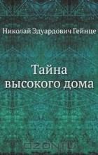 Николай Гейнце - Тайна высокого дома