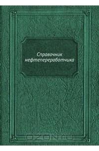 карманный справочник нефтепереработчика