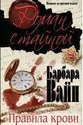 Вайн Барбара - Правила крови