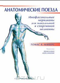 Томас В. Майерс - Анатомические поезда