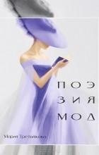 Мария Третьякова - Поэзия моды