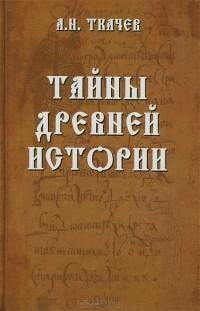 Александр Ткачев - Тайны древней истории