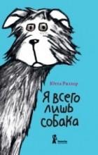 Ютта Рихтер - Я всего лишь собака