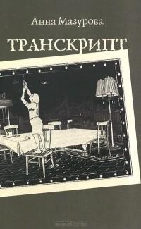 Анна Мазурова - Транскрипт
