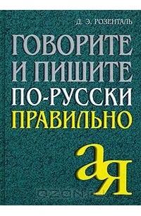 Розенталь Д.Э. - Говорите и пишите по-русски правильно