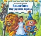 Александр Волков - Волшебник Изумрудного города