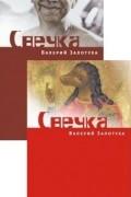 Валерий Залотуха - Свечка. В 2 томах