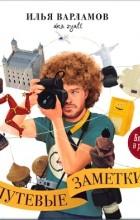 Илья Варламов - Путевые заметки