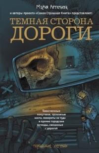 без автора - Темная сторона дороги (сборник)