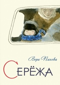 Вера Панова - Серёжа