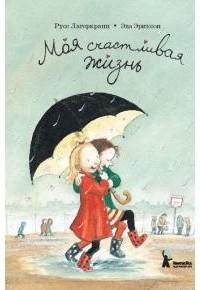 Русе Лагеркранц - Моя счастливая жизнь