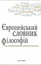 - Європейський словник філософій