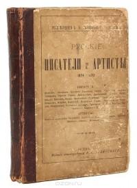 Авдотья Панаева - Русские писатели и артисты. Воспоминания А. Я. Головачевой–Панаевой