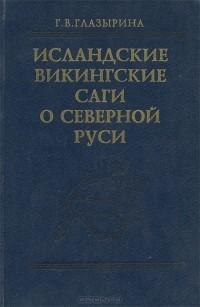Галина Глазырина - Исландские викингские саги о Северной Руси