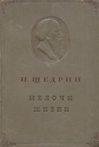 Михаил Салтыков-Щедрин - Мелочи жизни