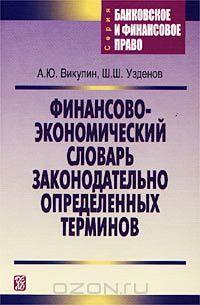 термобелье экономические термины по алфавиту термобелье предназначено