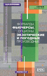 Буренин а.н.- фьючерсы и опционы опционы с депозитом 10