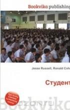 Александр Грибоедов - Студент