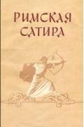 без автора - Римская сатира